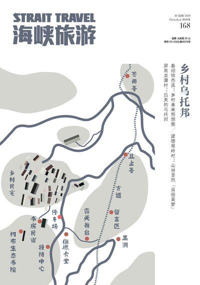 海峽旅遊 [2019年10月號 NO.168]:鄉村烏托邦