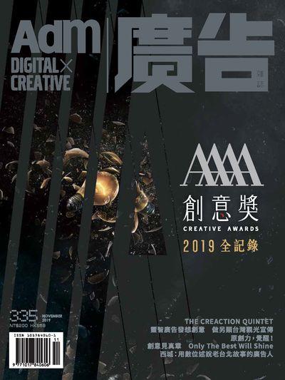 廣告雜誌 [第335期]:AAAA創意獎2019全紀錄
