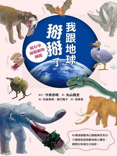 我跟地球掰掰了:超有事滅絕動物圖鑑