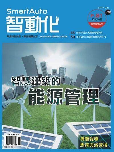 Smart Auto 智動化 [第32期]:智慧建築的能源管理