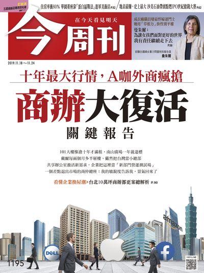 今周刊 2019/11/18 [第1195期]:商辦大復活