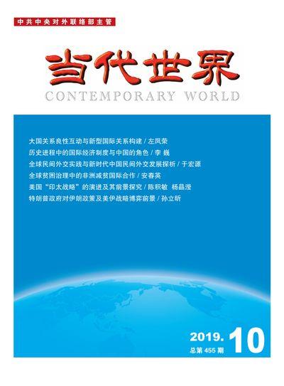當代世界 [2019年第10期 總第455期]:大國關系良性互動與新型國際關系構建