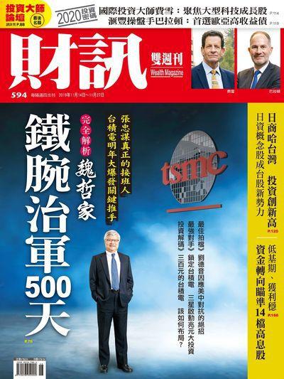 財訊雙週刊 [第594期]:完全解析魏哲家 鐵腕治軍500天