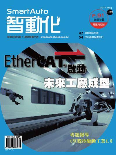 Smart Auto 智動化 [第25期]:EtherCAT啟動 未來工廠成型