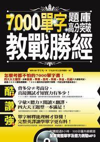 7000單字題庫高分突破教戰勝經 :讓你學好7000單字,同時考好各大檢定考試!