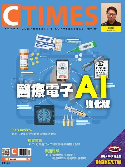CTIMES 零組件雜誌 [May.319]:醫療電子AI 強化版