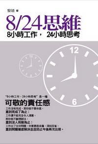 8/24思維:8小時工作,24小時思考