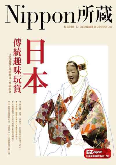 日本傳統趣味玩賞 [有聲書]:Nippon所藏日語嚴選講座