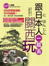 跟日本人一起去關西玩:一定要會的200個超實用旅遊短句