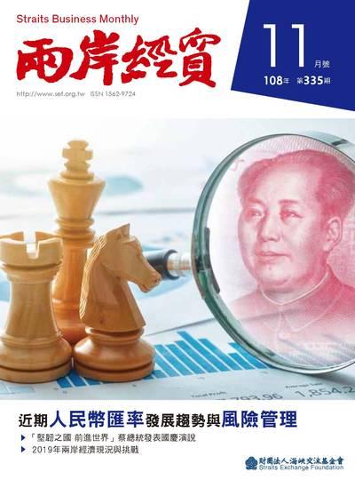 兩岸經貿 [第335期]:近期人民幣匯率發展趨勢與風險管理