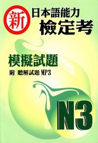 新日本語能力檢定考N3模擬試題 [有聲書]