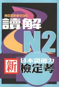 日本語能力檢定考N2讀解
