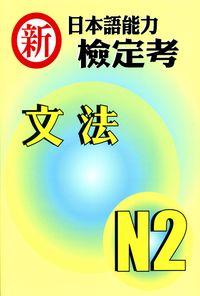 新日本語能力檢定考N2文法
