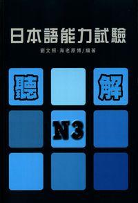 日本語能力試驗N3聽解 [有聲書]