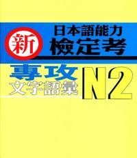 新日本語能力檢定考N2文字語彙