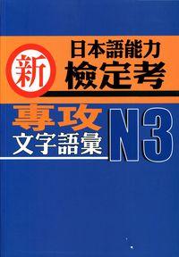 新日本語能力檢定考N3文字語彙