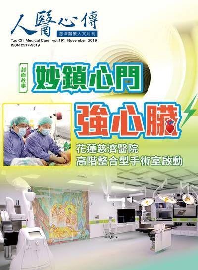 人醫心傳:慈濟醫療人文月刊 [第191期]:妙鎖心門 強心臟