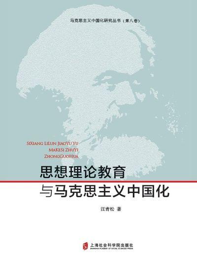 思想理論教育與馬克思主義中國化