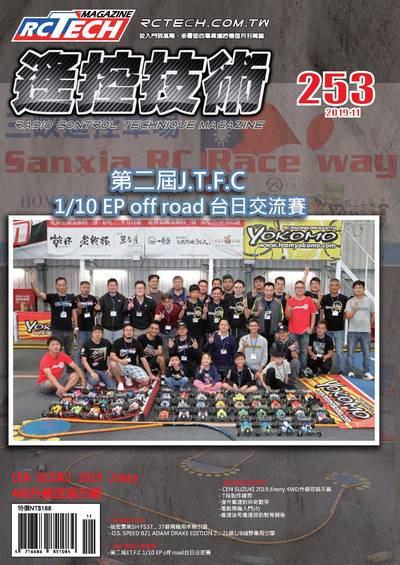 遙控技術 [第253期]:第二屆J.T.F.C 1/10 EP off road 台日交流賽