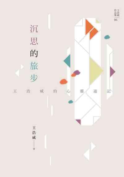 沉思的旅步:王浩威的心靈遊記
