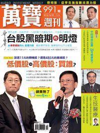 萬寶週刊 2012/10/29 [第991期]:低價股vs.高價股 : 買誰?