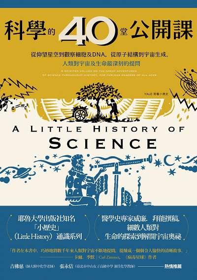 科學的40堂公開課