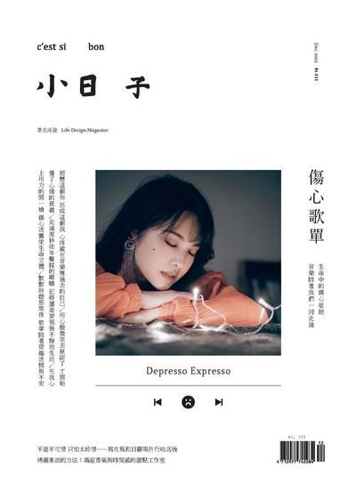 小日子享生活誌 [第92期]:傷心歌單