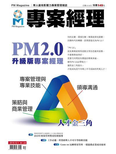 專案經理雜誌 [繁中版] [第48期]:PM2.0 升級版專案經理