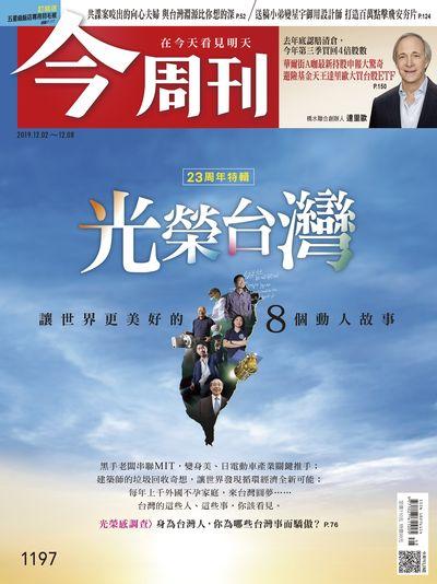 今周刊 2019/12/02 [第1197期]:光榮台灣
