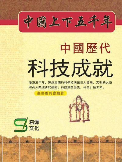 中國歷代科技成就