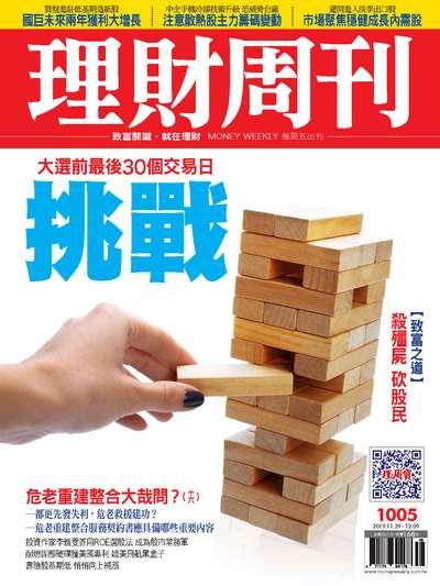 理財周刊 2019/11/29 [第1005期]:挑戰