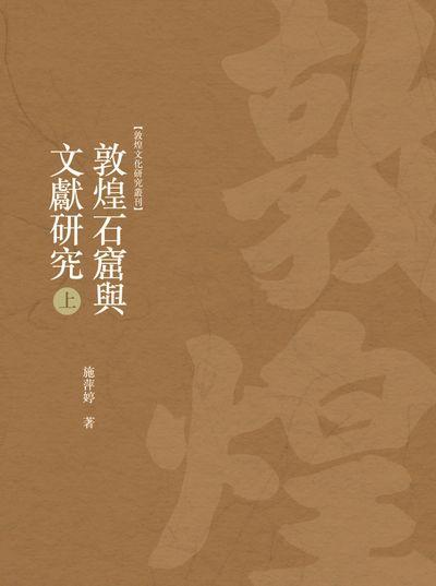 敦煌石窟與文獻研究. 上冊