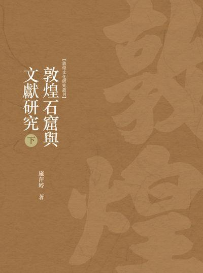 敦煌石窟與文獻研究. 下冊