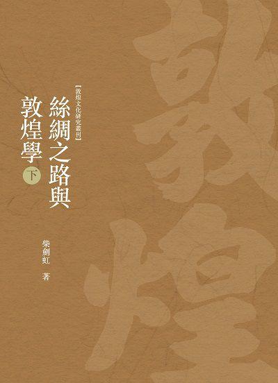 絲綢之路與敦煌學. 下冊