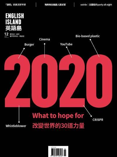 英語島 [ISSUE 73]:2020 what to hope for 改變世界的30道力量