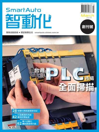 Smart Auto 智動化 [創刊號]:台灣PLC市場全面掃描