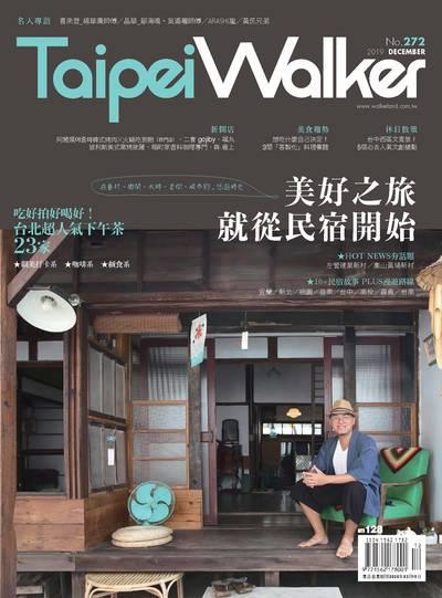 Taipei Walker [第272期]:美好之旅 就從民宿開始