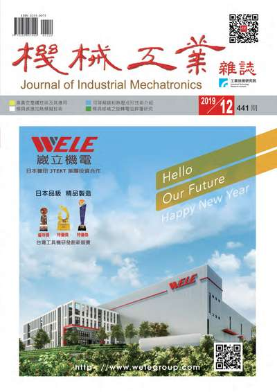 機械工業雜誌 [第441期]:Hello our future.Happy new year
