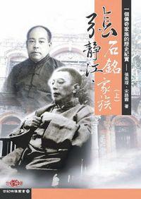 張靜江、張石銘家族:一個傳奇家族的歷史紀實. 上、下