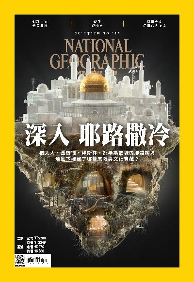 國家地理雜誌 [2019年12月 No. 217]:深入 耶路撒冷