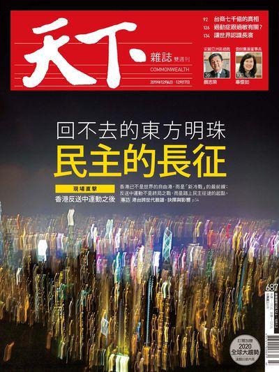 天下雜誌 2019/12/04 [第687期]:回不去的東方明珠 民主的長征