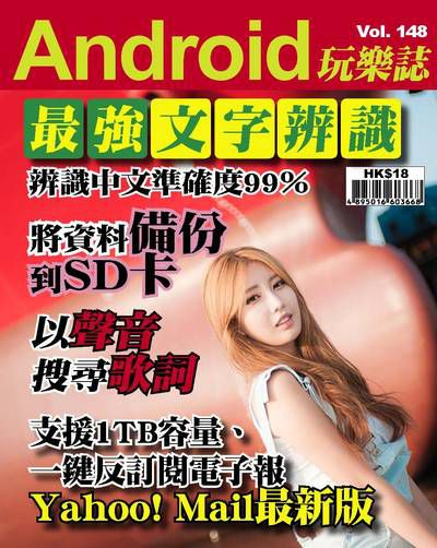 Android 玩樂誌 [第148期]:最強文字辨識