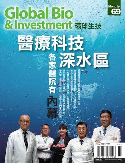 環球生技月刊 [第69期] [2019年12月號]:醫療科技深水區