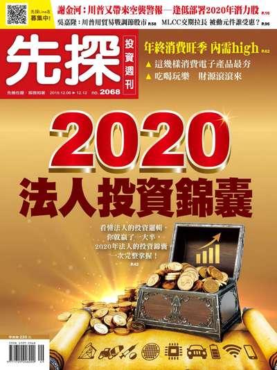 先探投資週刊 2019/12/06 [第2068期]:2020法人投資錦囊