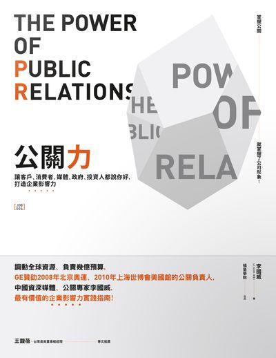 公關力:讓客戶、消費者、媒體、政府、投資人都說你好, 打造企業影響力