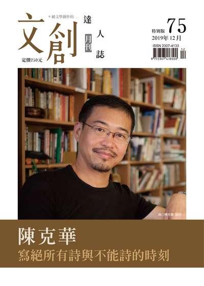 文創達人誌 [第75期]:陳克華  寫絕所有詩與不能詩的時刻