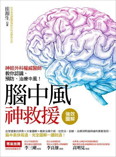 強效圖解!腦中風神救援:神經外科權威醫師教你認識、預防、治療中風!:防治一把罩/診斷不求人/治療快易通