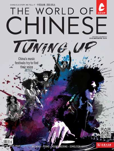 The world of Chinese [2019 ISSUE 6]:Tuning up