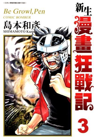 新生漫畫狂戰記. 3