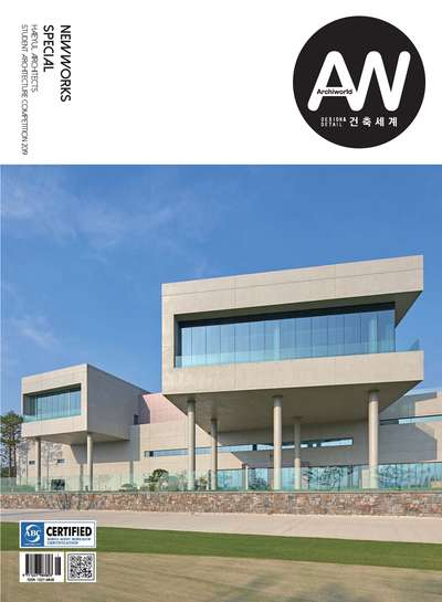 Archiworld [Vol. 295]:New works competition:HAEYUL Architects Student Architecture Competition 2019